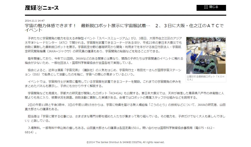 宇宙の魅力体感できます! 最新鋭ロボット展示に宇宙服試着… 2、3日に大阪・住之江のATCでイベント   産経ニュース