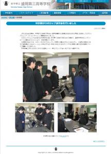 部活動 科学部     岩手県立盛岡第三高等学校 公式サイト