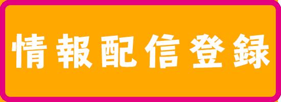 情報配信登録