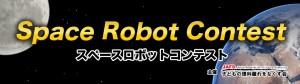 スペースロボットコンテスト